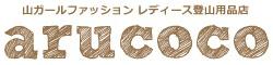 arucocoロゴ